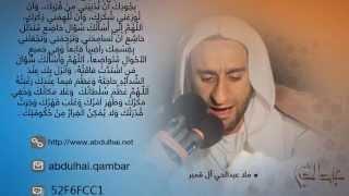 مقطع من دعاء كميل - ملا عبدالحي آل قمبر
