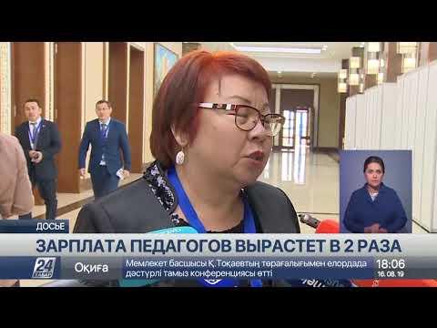 До 56 календарных дней увеличат отпуск казахстанским учителям
