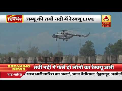 ABP NEWS Live:  Two Men Being Rescued From Jammu and Kashmir's Tawi River | Two Saved