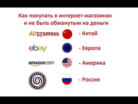 Как покупать в интернет-магазинах  и не быть обманутым на деньги AliExpress-Ebay-Amazon-Your-Coffee