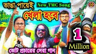 ভাঙা পায়েই খেলা হবে   Vanga Paye Khela Hobe   Khela Hobe Dj Song   Rupan Kumar Entertainment