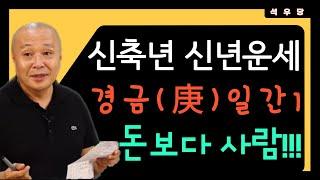 신축년(2021년) 신년운세 경금(庚金)일간1 돈 보다 사람!!!(석우당)