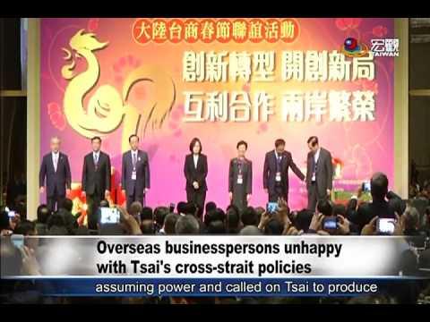 蔡籲中國排除干擾 解決台商經營問題 President Tsai meets with overseas businesspeople ;urging assistance from China—宏觀