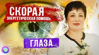 Скорая энергетическая помощь #6. Глаза – Оксана Лежнева