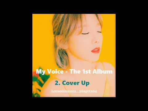 태연(TAEYEON) - Cover Up / 가사(Lyrics)