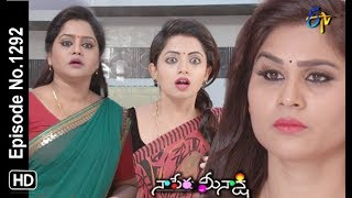 Naa Peru Meenakshi | 17th July 2019 | Full Episode No 1292 | ETV Telugu