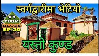 स्वर्गद्वारी प्युठान । जानै पर्ने ठाउँ र हेर्नै पर्ने भिडियो । सुन्दर वातावरण  Swargadwari Drone