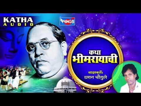 Katha Bhimrayachi -Marathi  Baba Sahib Ambedkar Katha By Chhagan Chougule