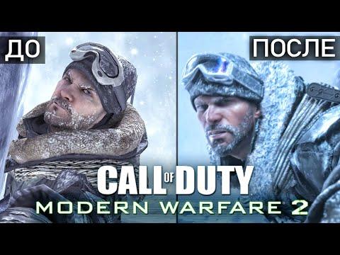 Modern Warfare 2 Remastered: сравнение ДО и ПОСЛЕ, новые анимации, обзор оружия (Как изменился MW2?)