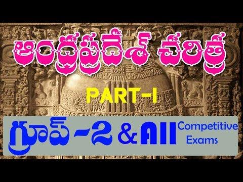 ఆంధ్రప్రదేశ్ చరిత్ర |  CLASS 1 | AP HISTORY | APPSC | HAREES