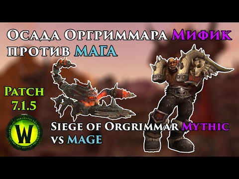 Siege of Orgrimmar MYTHIC vs Mage Solo