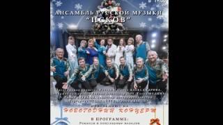 """Новогодний концерт Ансамбля русской музыки """"ПСКОВ"""""""