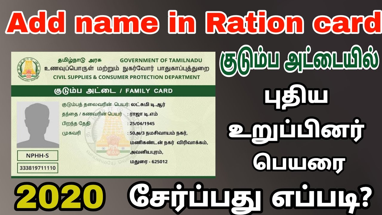 how to add name in ration card using mobile  add name in