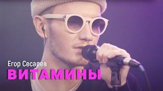 Смотреть клип Егор Сесарев - Витамины
