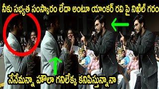 Nikhil Strong Punch To Anchor Ravi | Nikhil Warns Anchor Ravi in Fun