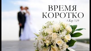 Время коротко!!! Не возлагайте своих надежд на брак (Тим Конвей)