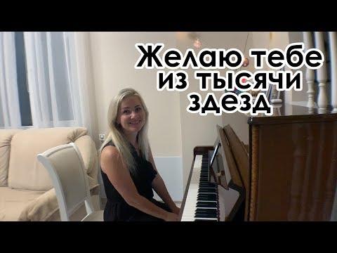 Желаю тебе из тысячи звезд - Алина Стецюк (ЭКСПРОМТ, Cover на пианино)