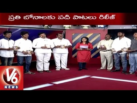 Mahankali Jathara 2015 Songs CD Launch at V6 Studio | Disco Recording Company - V6 News