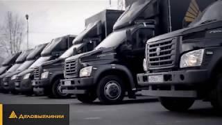 «Деловые линии» выбирают ГАЗ