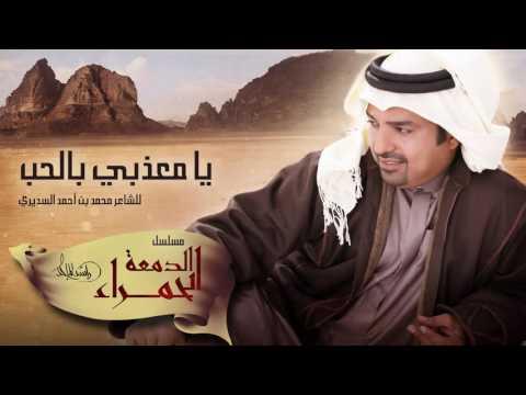 راشد الماجد - يا معذبي بالحب (حصرياً) مسلسل الدمعة الحمراء | 2016 thumbnail
