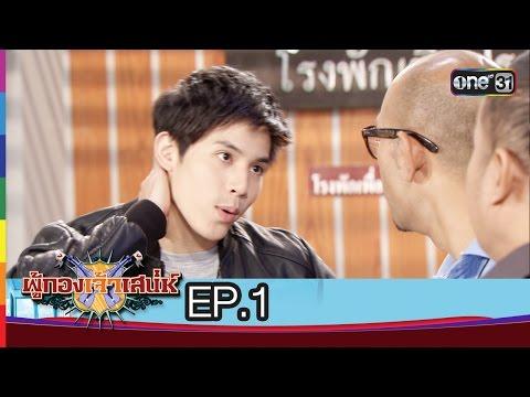 ผู้กองเจ้าเสน่ห์ 2016 | EP.1 ผู้กองหน้าใหม่ | 17 ม.ค.59 | ช่อง one