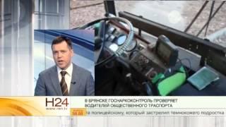 Брянских пассажиров возят водители-наркоманы