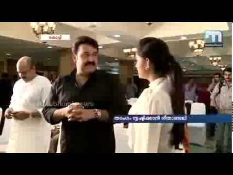 Geethanjali Malayalam movie Audio Launch