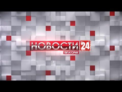Новости Евпатории 20 октября 2021 г. Евпатория 24