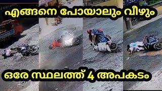എങ്ങനെ പോയാലും വീഴും ഒരേ സ്ഥലത്ത് 4 അപകടം Bp Angadi Bike Accident Compilation.