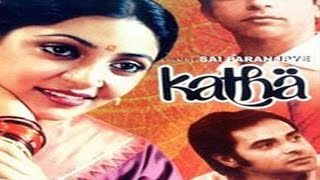 KATHA| 1982 | HINDI | FULL MOVIE