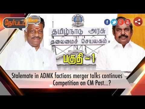 Nerpada Pesu: TN CM Post Competition: OPS vs EPS | 24/04/2017 | Part 1 | Puthiya Thalaimurai TV