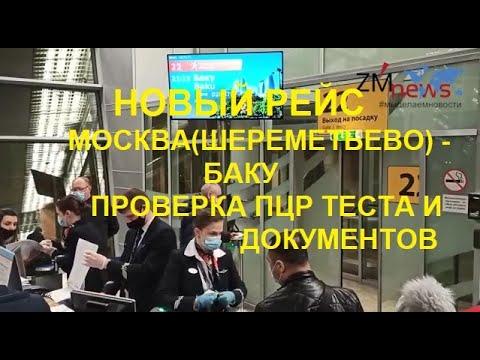 НОВЫЙ РЕЙС МОСКВА-БАКУ. АЭРОПОРТ ШЕРЕМЕТЬЕВО. ПРОВЕРКА ПЦР ТЕСТ, QR КОД, ДОКУМЕНТОВ. КАК ВСЕ БЫЛО.