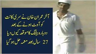 Reasons behind Imran Khan's historical decision call back Srikant to bat