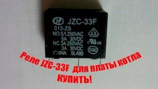 Реле JZC-33F - реле для платы котлов