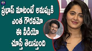 connectYoutube - See this Video,How Much Anushka Respects Prabhas || Latest Celebrity Updates || Telugu Full Screen