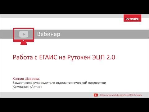 Работа с ЕГАИС на Рутокен ЭЦП 2.0