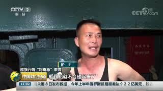 """[中国财经报道]超强台风""""利奇马""""来袭 浙江象山:千艘渔船紧急大转移  CCTV财经"""