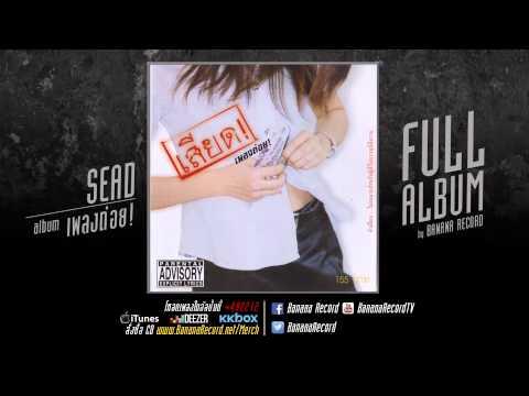 SEAD - เพลงถ่อย! [Full Album Stream]