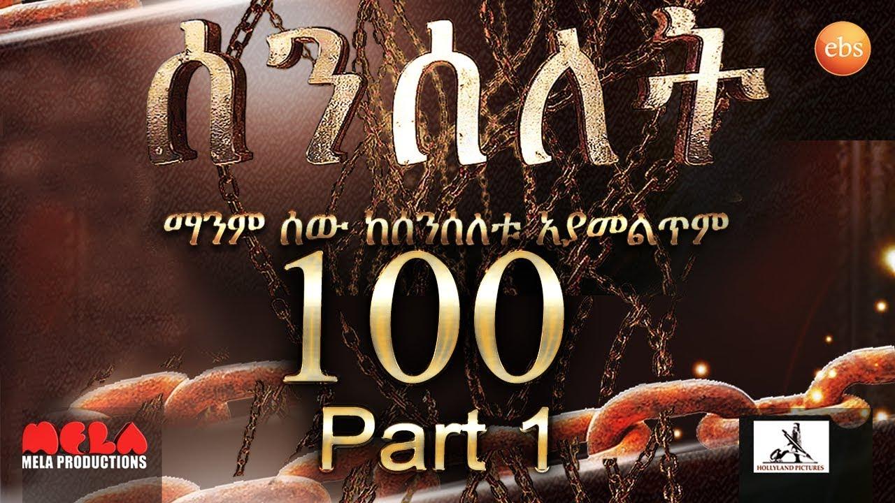 Senselet Drama S04 EP 100 Part 1 ሰንሰለት ምዕራፍ 4 ክፍል 100 - Part 1