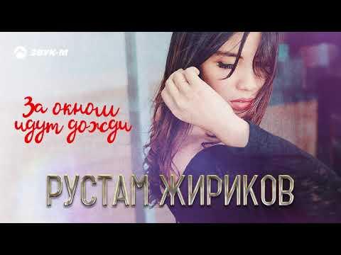 Рустам Жириков - За окном идут дожди | Премьера трека 2020