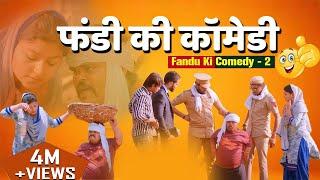 फंडी की कॉमेडी | Episode - 1 | Fandu Ki Comedy | Khadu के कारनामे | Gk Record Haryanvi