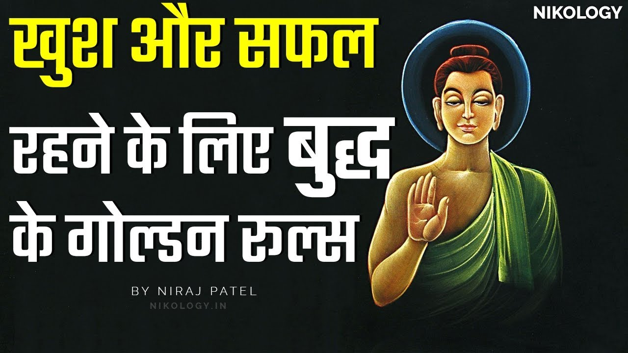 Buddha's Golden Rules of life