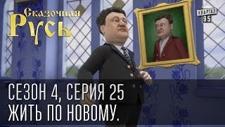 Сказочная Русь. Сезон 4, серия 25. Жить по новому. Порошенко и его бизнес.(, 2014-06-20T19:00:04.000Z)