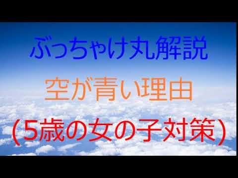 空 が 青い 理由