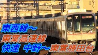 【全区間前面展望】東京メトロ東西線~東葉高速線《快速》中野~東葉勝田台 TokyoMetro TōzaiLine~TōyōRapidRailwayLine Nakano~TōyōKatsutadai