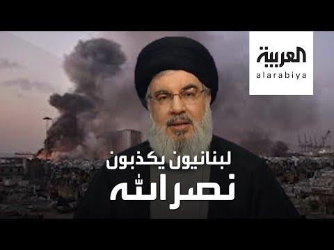 لبنانيون يردون على نصر الله بعد نفي علاقة حزبه بانفجار بيروت  - نشر قبل 3 ساعة