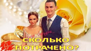 Сколько стоила свадьба Шурыгиной? (08.10.2017)
