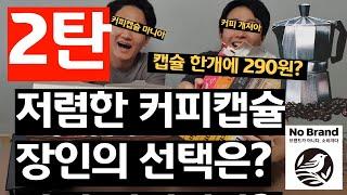 가성비 갑 노브랜드 커피캡슐 그 맛은? 블라인드 테스트…
