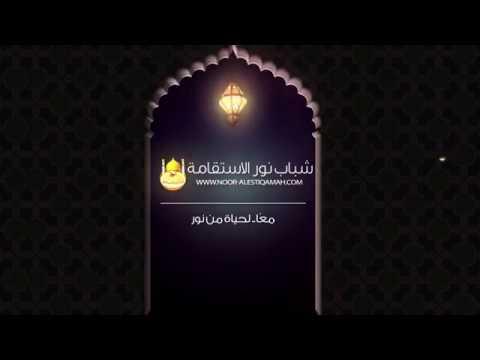 (١٤) قطوف رمضانية٢: فلينظر أحدكم من يخالل