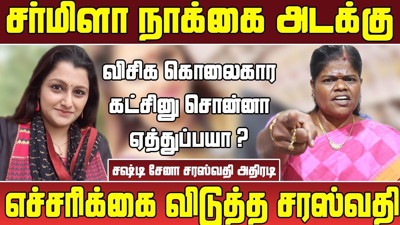 Download சர்மிளாவை கிழித்த - சஷ்டிசேனா சரஸ்வதி   Sasti sena saraswathi speech   Sharmila speech   Matte box